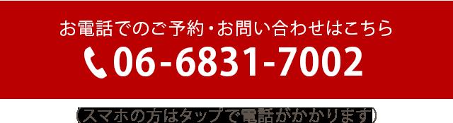お電話でのご予約・お問い合わせはこちら